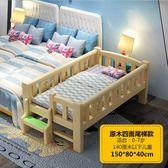 實木床兒童床帶護欄男孩女孩單人床嬰兒床小床加寬拼接分床兒童床送床墊【快速出貨八折優惠】