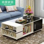 茶几桌 皓愛 鋼化玻璃茶几簡約時尚現代創意小戶型茶几客廳組合方型木質 酷我衣櫥