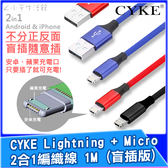 CYKE 原廠正品 盲插版 2合1編織線 蘋果 iPhone 安卓 2A 充電線 傳輸線 數據線 Micro