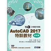 TQC+AutoCAD 2017特訓教材-基礎篇(附範例光碟)*