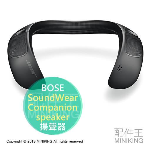 【配件王】日本代購 2018新款 BOSE SoundWear Companion speaker 肩掛式 揚聲器 喇叭