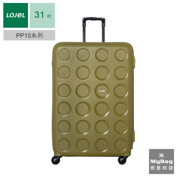 LOJEL 羅傑 行李箱 PP10-31 橄欖綠 31吋 PP拉鍊旅行箱 MyBag得意時袋