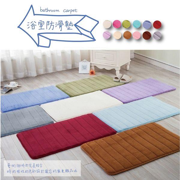 加厚條紋記憶棉地毯地墊珊瑚絨地毯浴室防滑墊 12色 寶貝童衣