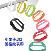 【菱格紋腕帶/贈保貼】小米手環 3 替換帶/MIUI 運動手環/手錶錶帶/錶環/Mi Band 3-ZW