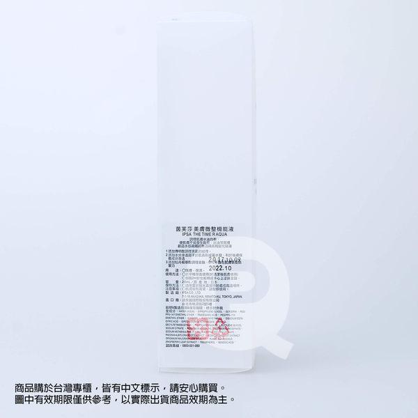 IPSA 茵芙莎 美膚微整機能液 200ml【芭樂雞】