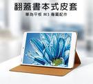 HUAWEI 華為 MediaPad M3 平板原廠翻頁書本式皮套