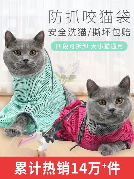 洗貓袋洗貓神器貓咪洗澡袋背包籠剪指甲防抓固定袋子寵物清潔用品 初色家居馆