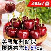 【果之蔬-全省免運】 美國加州巨無霸8.5R櫻桃禮盒x1盒(2kg±10%含盒重/盒)