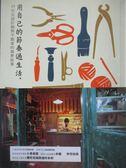 【書寶二手書T1/傳記_NIK】用自己的節奏過生活-15位女設計師與手創家的築夢故事_田川美由