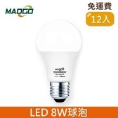 HONEY COMB Maogo LED8W廣角度球泡12入 TB808W-12 / 白光