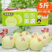 【樂品食尚】預購*產銷履歷-溫室牛奶美濃香瓜5斤禮盒1盒(約5-6粒/每粒451~650g/粒)