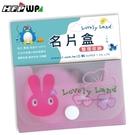 【HFPWP】5折嘗鮮 設計師名片盒卡盒 兔子 外銷歐洲精品NC2-RTC