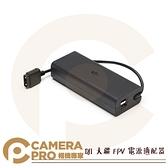 ◎相機專家◎ 預購 DJI 大疆 FPV 電源適配器 配件 by order 適用 FPV 飛行電池 充電管家 公司貨