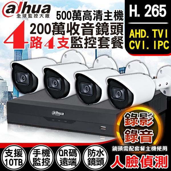 監視器攝影機 KINGNET 大華 4路4支監控套餐 同軸音頻 錄影錄音 1080P H.265 手機遠端 DVR