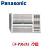 【Panasonic 國際牌】5-6坪 變頻窗型冷暖 CW-P36HA2