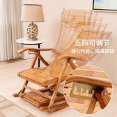 躺椅竹搖搖椅成人折疊椅子家用午睡椅涼椅老人午休實木靠背逍遙椅 js2502『科炫3C』