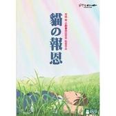 【宮崎駿卡通動畫】貓的報恩DVD
