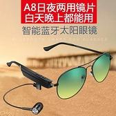 藍芽眼鏡 司機專用多功能智能藍芽眼鏡耳機無線夜視一體頭戴式偏光太陽鏡 百分百