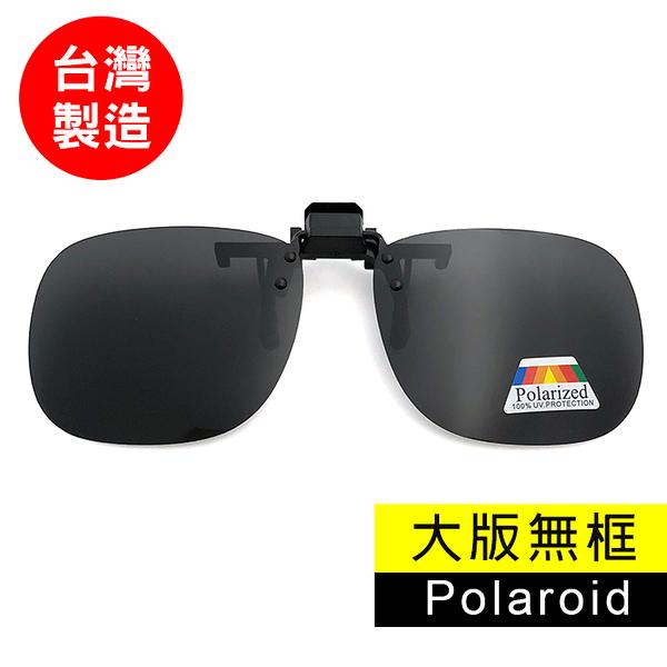 MIT偏光夾片 Polaroid 太陽眼鏡 亮黑【大板無框】防爆鏡片 防眩光 近視族專用 BSMI檢驗合格