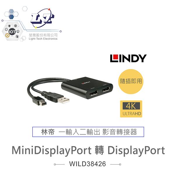 德國林帝Lindy MiniDisplayPort 轉 DisplayPort 一輸入二輸出 影音轉接器 隨插即用免驅動 38426