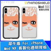犀牛盾 Mod NX 客製化透明背板 iPhone ixs max ixr ix i8 i7 防摔保護殼 背板 媚眼賓士貓