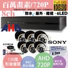 高雄/台南/屏東監視器/1080PAHD/到府安裝/8ch監視器/130萬管型攝影機720P*6支標準安裝!非完工價!