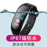 智慧手環運動手環智慧監測心跳量手錶蘋果華為vivo防水oppo通用4代跑步3計步 春季新品
