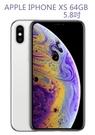IPXS 64G 5.8吋/ Apple iPhone XS 64GB 新一代神經網路引擎 IP68 防水防塵【3G3G手機網】