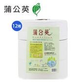 【蒲公英】1KG 環保 大型捲筒紙/捲筒衛生紙(1箱12卷)