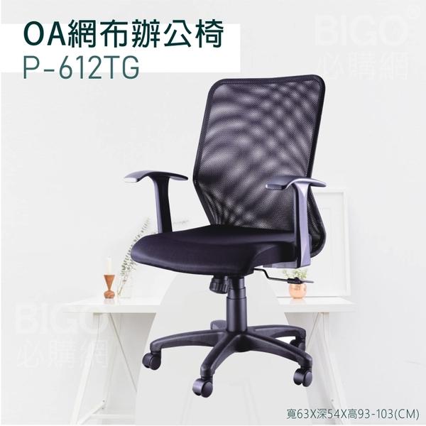 ▶辦公嚴選◀ P-612TG黑 OA網布辦公椅 電腦椅 主管椅 書桌椅 會議椅 家用椅 透氣網布椅 滾輪椅