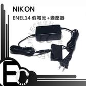 【EC數位】Nikon ENEL-14 假電池變壓器 D5200 D5300 D3200 P7800 P7700 D5500