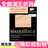 日本 資生堂 Maquillage 星魅輕羽粉餅 SHISEIDO 粉餅芯 粉蕊 粉盒【小福部屋】