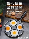 不粘锅 四孔煎蛋鍋煎雞蛋荷包蛋網紅早餐鍋蛋餃平底鍋不粘鍋迷你煎蛋神器 LX 艾家