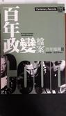(二手書)百年政變檔案