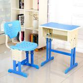 兒童學習書桌小孩桌子可升降男女孩作業課桌椅組合套裝小學生家用 igo初語生活館