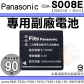 【小咖龍】 Panasonic S008E BCE10E BCE10 副廠電池 鋰電池 電池 Lumix DMC FS20 FS3 FS5 FX30 FX33 FX35 FX36 FX37