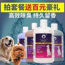 狗狗沐浴露雪貂泰迪金毛薩摩耶專用殺菌除臭貓洗澡液香波寵物用品GZX-2