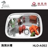 《赫里翁》HLO-A055 海灣水槽 MIT歐化不銹鋼 廚房水槽