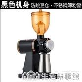 咖啡磨豆機電動咖啡豆研磨機小飛鷹磨豆機外觀磨咖啡豆家用研磨機 220vNMS生活樂事館
