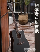吉他 安德魯單板民謠吉他初學者女生入門學生用40寸41寸木吉他男女樂器 阿薩布魯