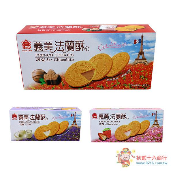 台灣零食義美 法蘭酥90g(巧克力/牛奶/草莓)【0216零食團購】
