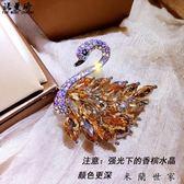 韓版奢華水晶鋯石天鵝胸針