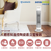 艾美特 陶瓷式電暖器 HP12110R【享一年保固】