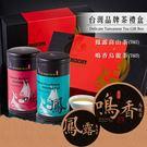 鳳露鳴香茶精品禮盒 T601 / T60...
