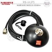 《飛翔無線3C》NAGOYA RB-MJPS 無線電 磁吸天線固定座 訊號線4m│公司貨│磁鐵吸附 車機對講機外接