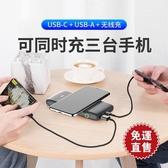 行動電源 手機無線行動電源PD快充18WQC3.0大容量移動電源10000毫安定制 全館免運