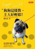 狗狗這樣教,主人好輕鬆:台灣第一位得到國際認證的犬類行為治療師