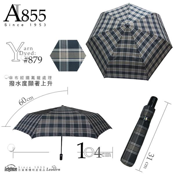 雨傘 萊登傘 加大傘面 不回彈 無段自動傘 格紋布104cm 先染色紗 鐵氟龍 Leighton (褐黑大格)