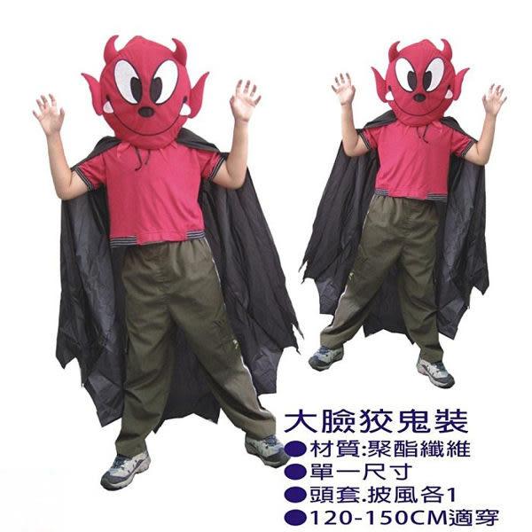 【大臉狡鬼裝】萬聖節化妝表演舞會派對造型角色扮演服裝道具