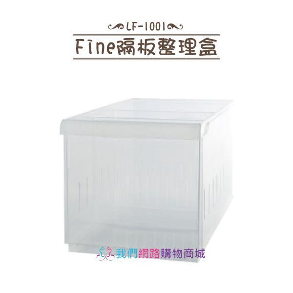 【我們網路購物商城】聯府 Fine隔板整理盒-LF1001 收納盒 整理盒 分類盒